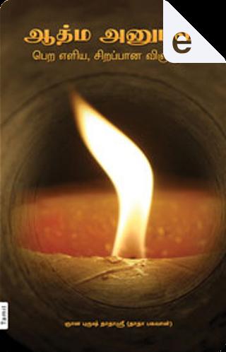 ஆத்ம அனுபவம் by Dada Bhagwan
