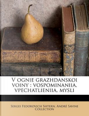 V Ognie Grazhdanskoi Voiny by Sergei Fedorovich Shtern