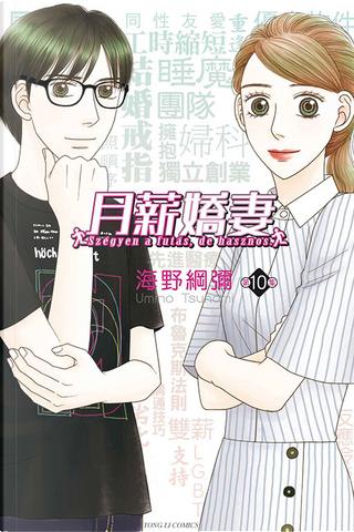 月薪嬌妻 10 by 海野綱彌