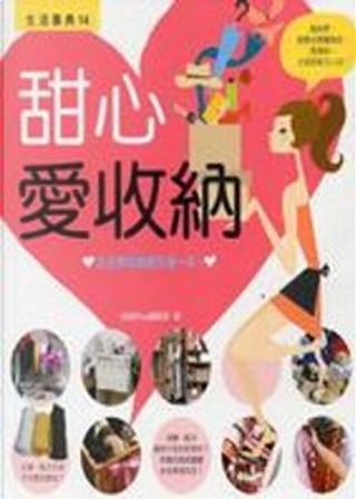 甜心愛收納 by 收納play編輯部