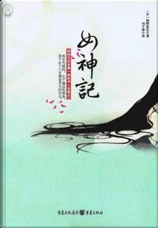 女神记 by 桐野夏生