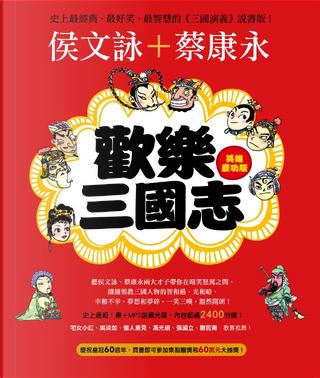 歡樂三國志 by Kung-Yung Chai , 侯文詠