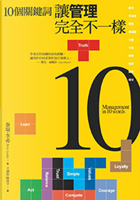 10個關鍵詞讓管理完全不一樣 by Terry Leahy, 泰瑞.李希