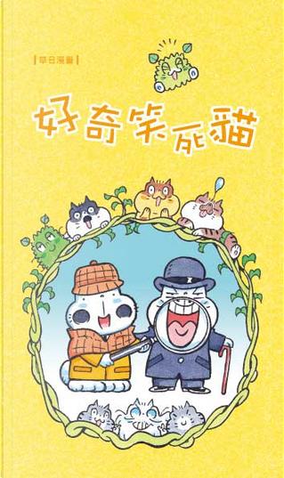 好奇笑死貓 by 草日