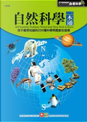 自然科學一本通 by 劉慧潔
