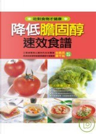 降低膽固醇速效食譜 by 康鑑文化編輯部