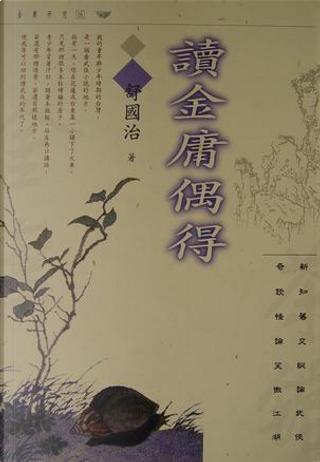 讀金庸偶得 by 舒國治