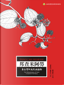 邦查米阿勞 Pangcah Miaraw by 董景生, 黃啟瑞