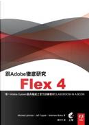 跟Adobe徹底研究Flex4 by Jeff Tapper, Matthew Boles, Michael Labriola