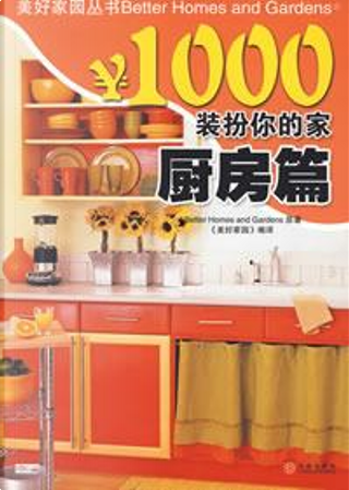 ¥1000装扮你的家 by Better Homes and Gardens