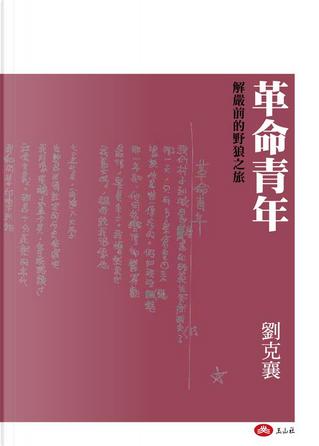 革命青年 by 劉克襄
