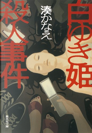 白ゆき姫殺人事件 by 湊 かなえ