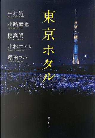 東京ホタル by 小路 幸也, 中村 航, 原田 マハ, 穂高 明, 小松 エメル