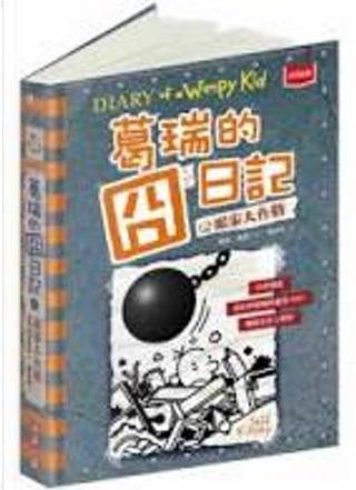 葛瑞的囧日記 14 by Jeff Kinney