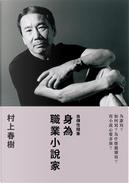 身為職業小說家 by 村上春樹