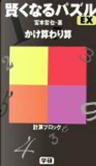 賢くなるパズルEX かけ算わり算 by 宮本哲也
