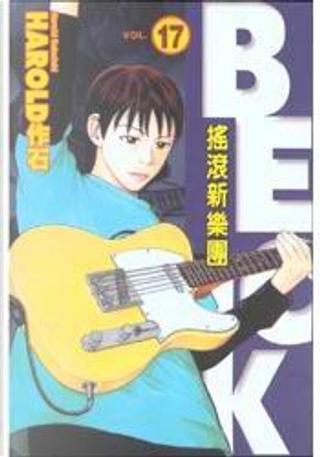 搖滾新樂團 17 by HAROLD作石