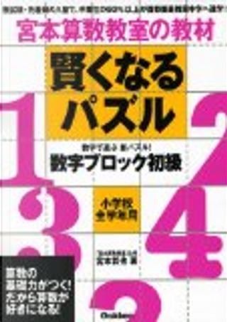 賢くなるパズル数字ブロック初級 by 宮本哲也