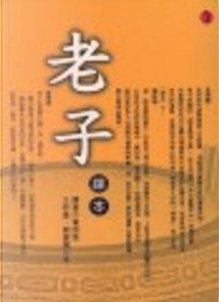 老子譯本 by 黃明堅