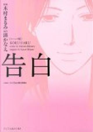 コミック版 告白 by 湊 かなえ, 木村 まるみ