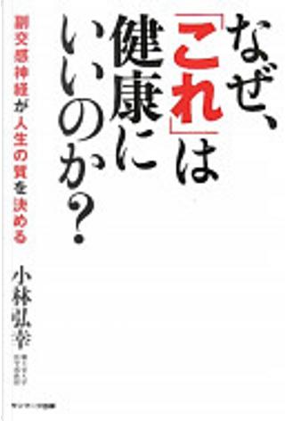 なぜ、「これ」は健康にいいのか? by 小林弘幸