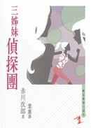 三姊妹偵探團 by 赤川 次郎