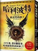 哈利波特 8 by J.K. Rowling, Jack Thorne, John Tiffany, 傑克.索恩, 約翰.帝夫尼