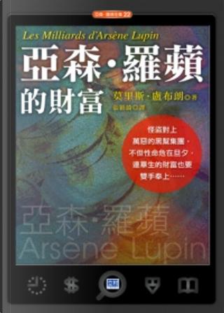 亞森.羅蘋的財富 by 莫里斯.勒布朗
