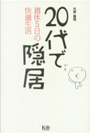 20代で隠居 by 大原扁理