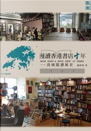 漫讀香港書店十年 by 趙浩柏