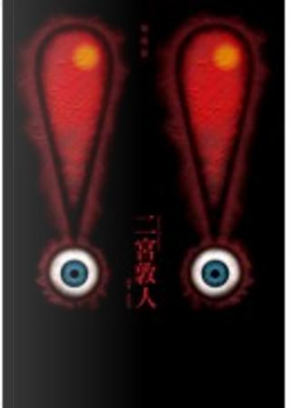 驚嘆號 02 by 二宮敦人