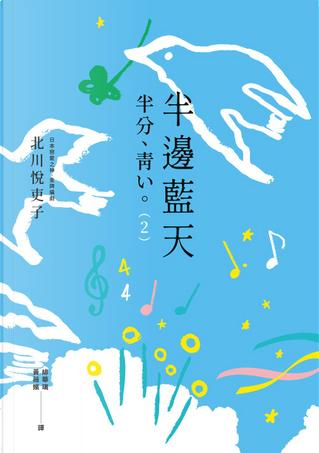 半邊藍天 2 by 北川悅吏子