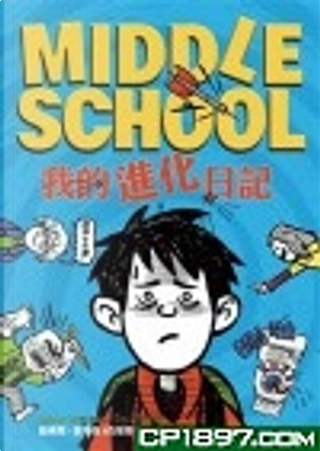 Middle School(2) by 克里斯.特貝茲(Chris Tebbetts), 詹姆斯.派特森(James Patterson)
