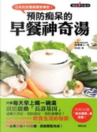日本抗老權威獨家傳授!預防痴呆的早餐神奇湯 by 白澤卓二