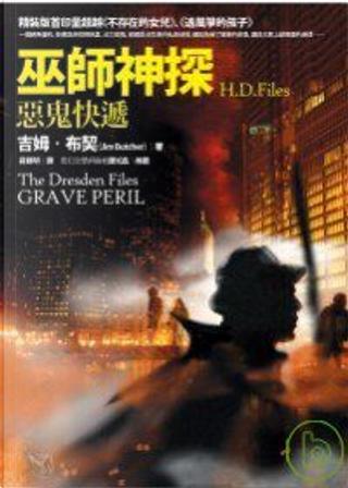巫師神探H.D. FILES by 吉姆.布契