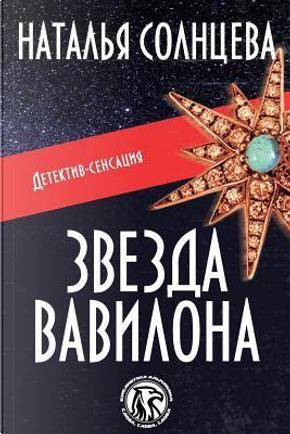Zvezda Vavilona by Natalya Solntseva