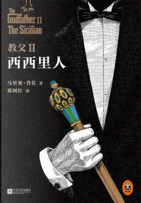 教父 2:西西里人 by Mario Puzo