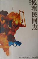後殖民同志 by 周華山