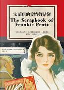 法蘭琪的愛情剪貼簿 by Caroline Preston