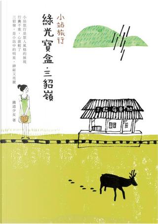 綠光寶盒.三貂嶺 by 鐵道少女