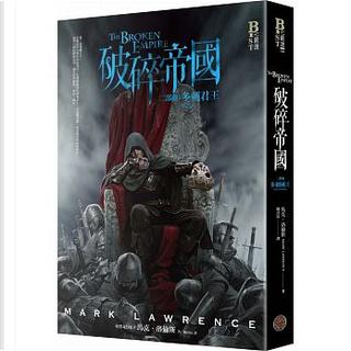 破碎帝國二部曲:多刺君王 by 馬克.洛倫斯
