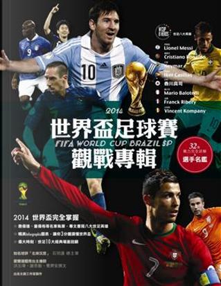 2014世界盃足球賽觀戰專輯 by 出走文創工作室