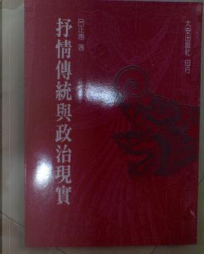 抒情傳統與政治現實 by 呂正惠