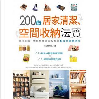 200招居家清潔、空間收納法寶 by 生活坊工作室