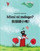 Mimi ni mdogo? Wo gètóu xiao ma? by Philipp Winterberg