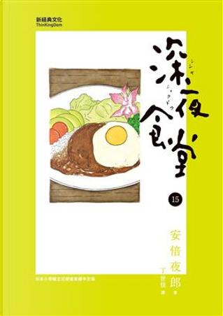 深夜食堂 15 by 安倍夜郎