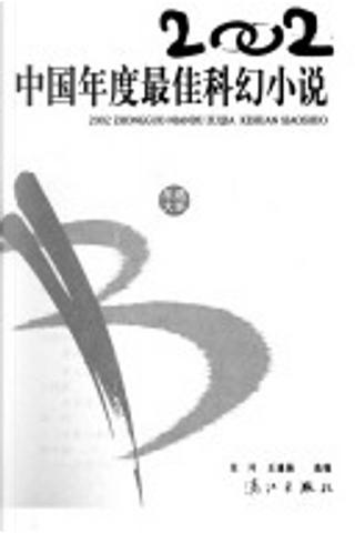 2002年选大系 by 星河, 王逢振