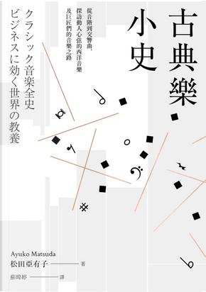 古典樂小史 by 松田亞有子