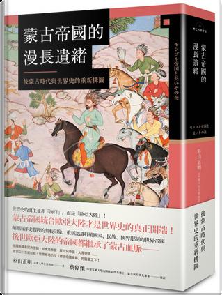 蒙古帝國的漫長遺緒 by 杉山正明