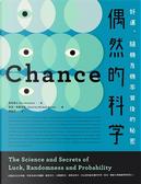 偶然的科學:好運、隨機及機率背後的秘密 by New Scientist